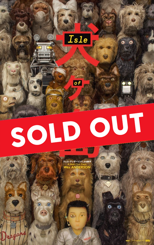 isle of dogs sold out.png