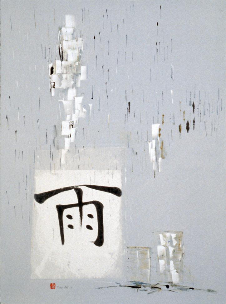 Ame(rain)No.1.jpg