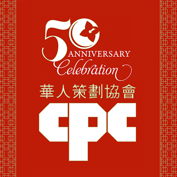 C    hinese-American Planning Council: 50th Anniversary Celebration     Logo Design; Branding; Pattern Design; Invitation Design; Event Signage Design; Presentation Design; Digital/Email Design