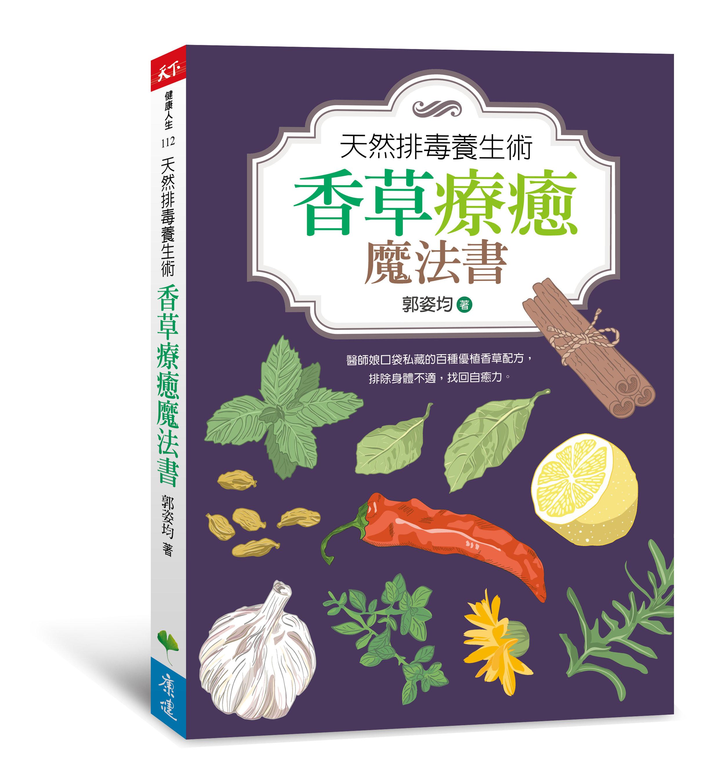 Herbal Remedy -