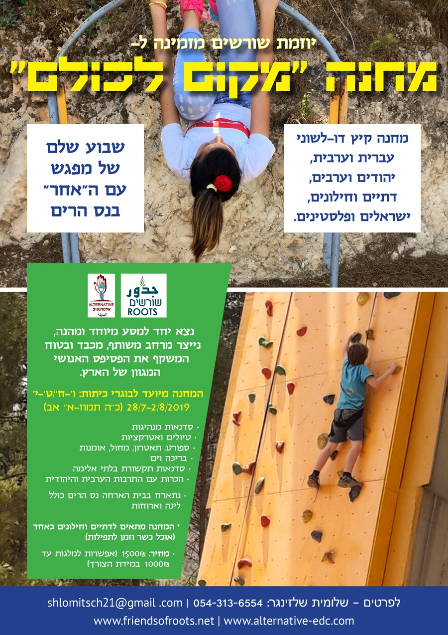 RootsSummerCamp_Hebrew_2019.jpg