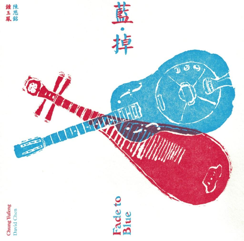 《藍︒掉》Fade to Blue  Release Date: 2016 Label: Trees Music & Art
