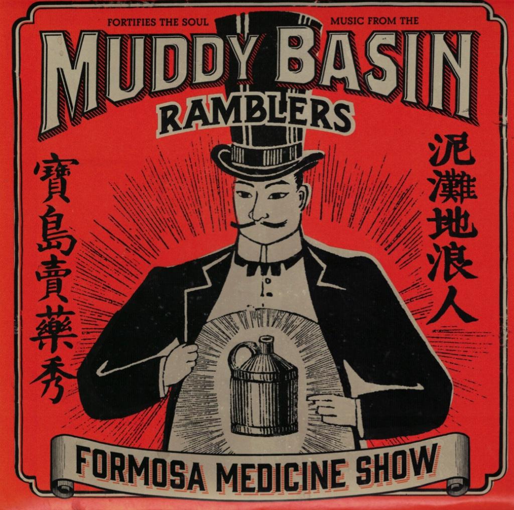 《寶島賣藥秀》 Formosa Medicine Show  Release Date: 2013
