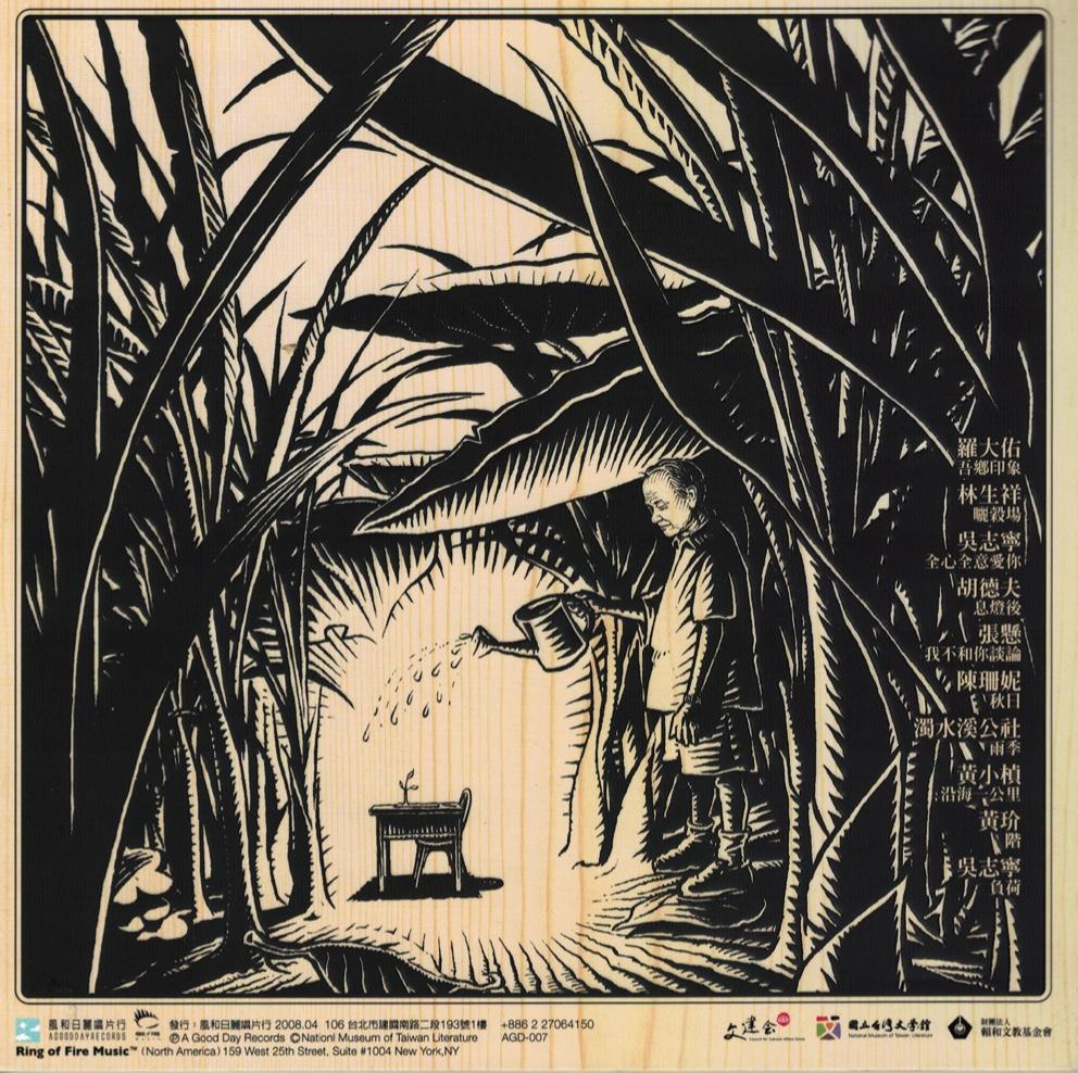 《吳晟--甜蜜的負荷 詩.歌》 Wu Sheng Poems & Songs  Release Date: 2008 Label : A Good Day Records