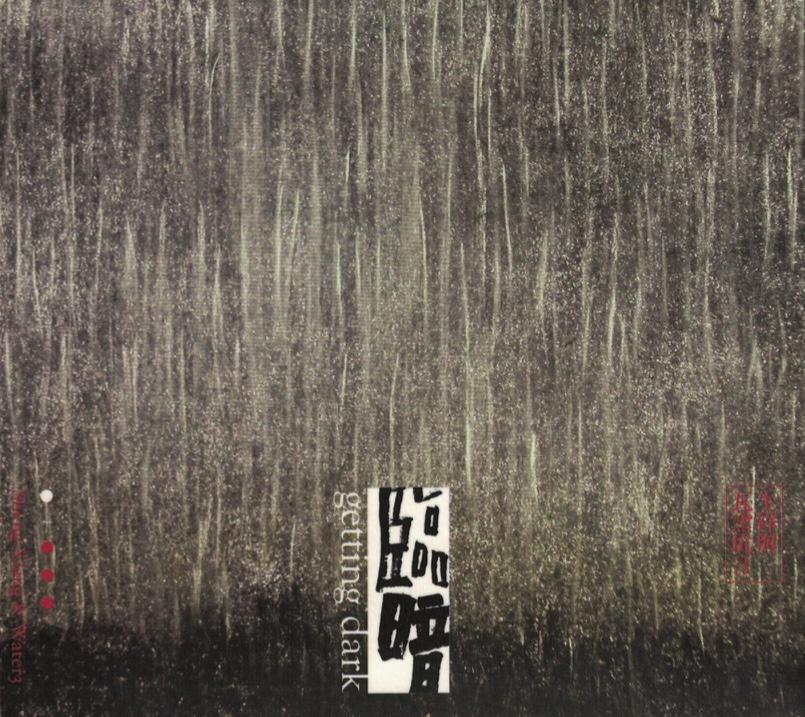 《臨暗》  Getting Dark  Release Date: 2004 Label : Trees Music &Art