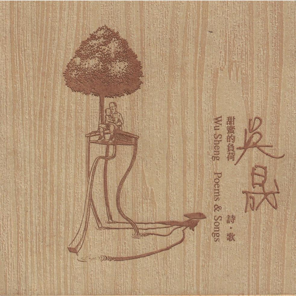 《吳晟--甜蜜的負荷 詩.歌》 / Wu Sheng Poems & Songs