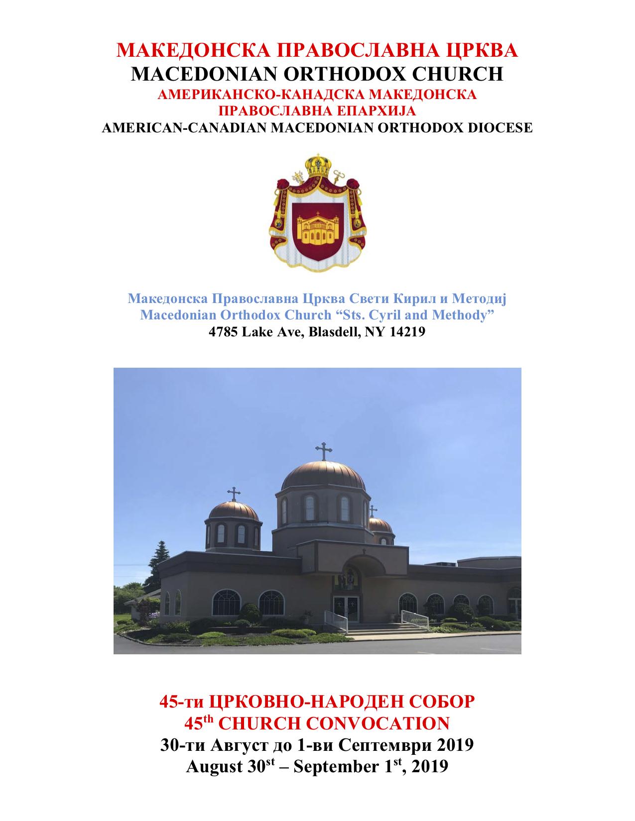 45th Macedonian Convocation Invite Pokana F (002) Alen (dragged) 2.jpg