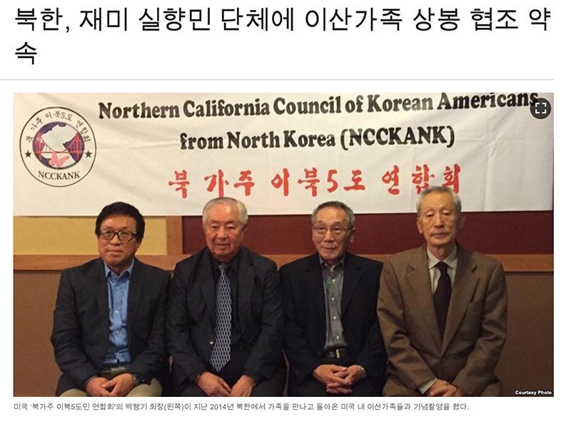 DividedFamilies_Korean_VOA_800px.jpg