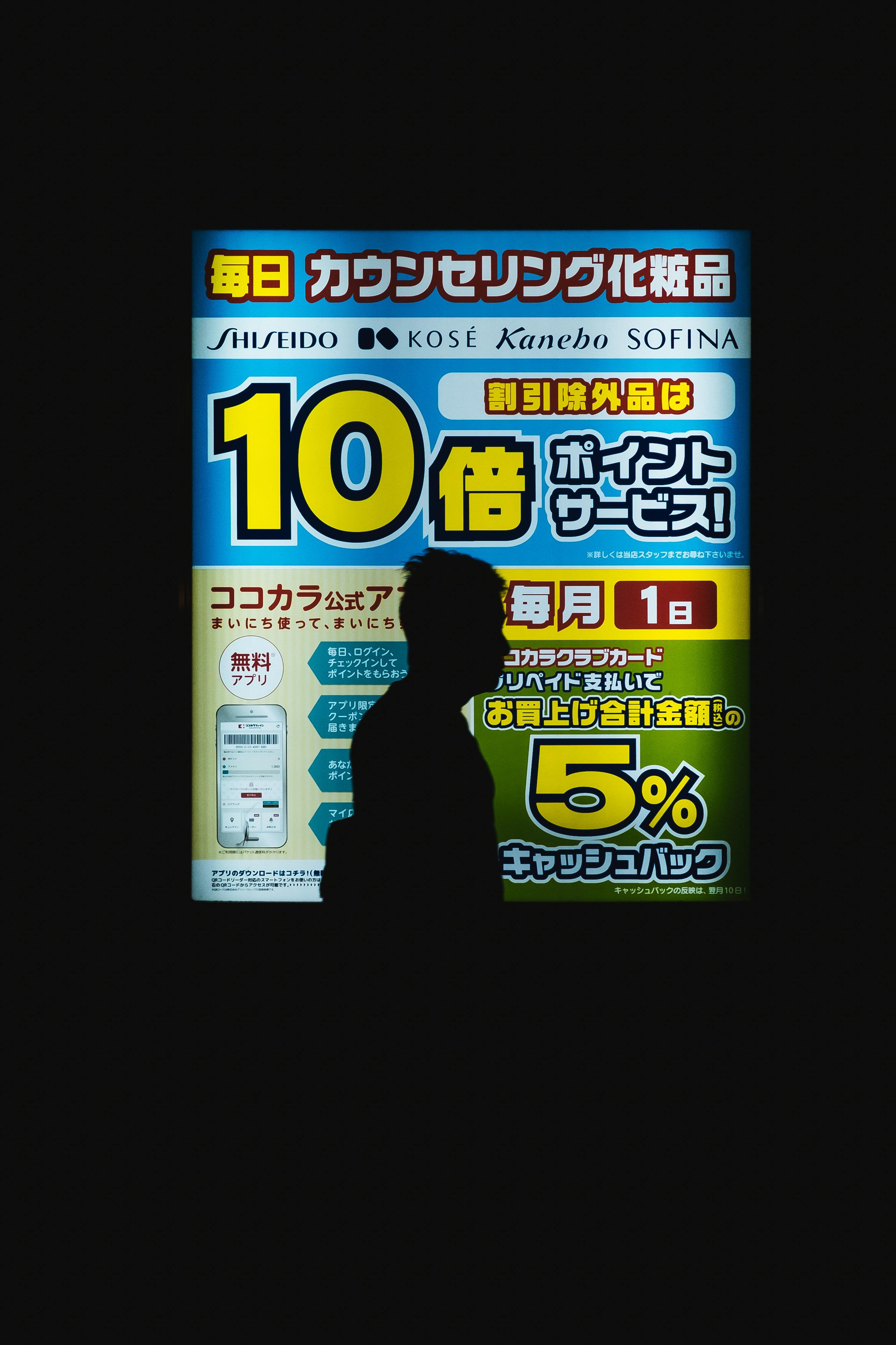 Nakano-sign-silhouette.jpg