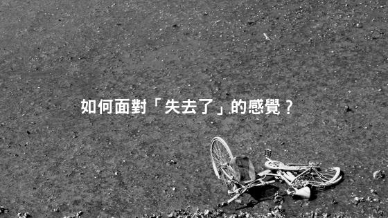 如何面對「失去了」的感覺? (1).png