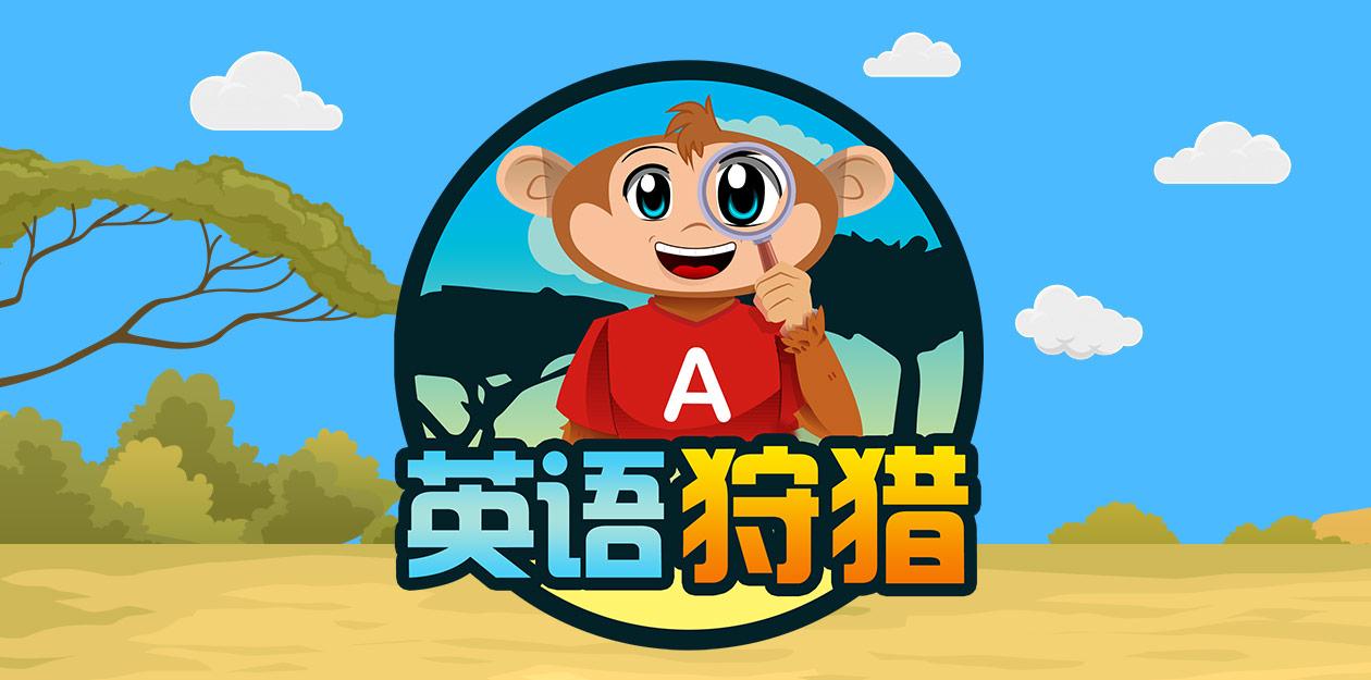English-safari--Mandarin.jpg