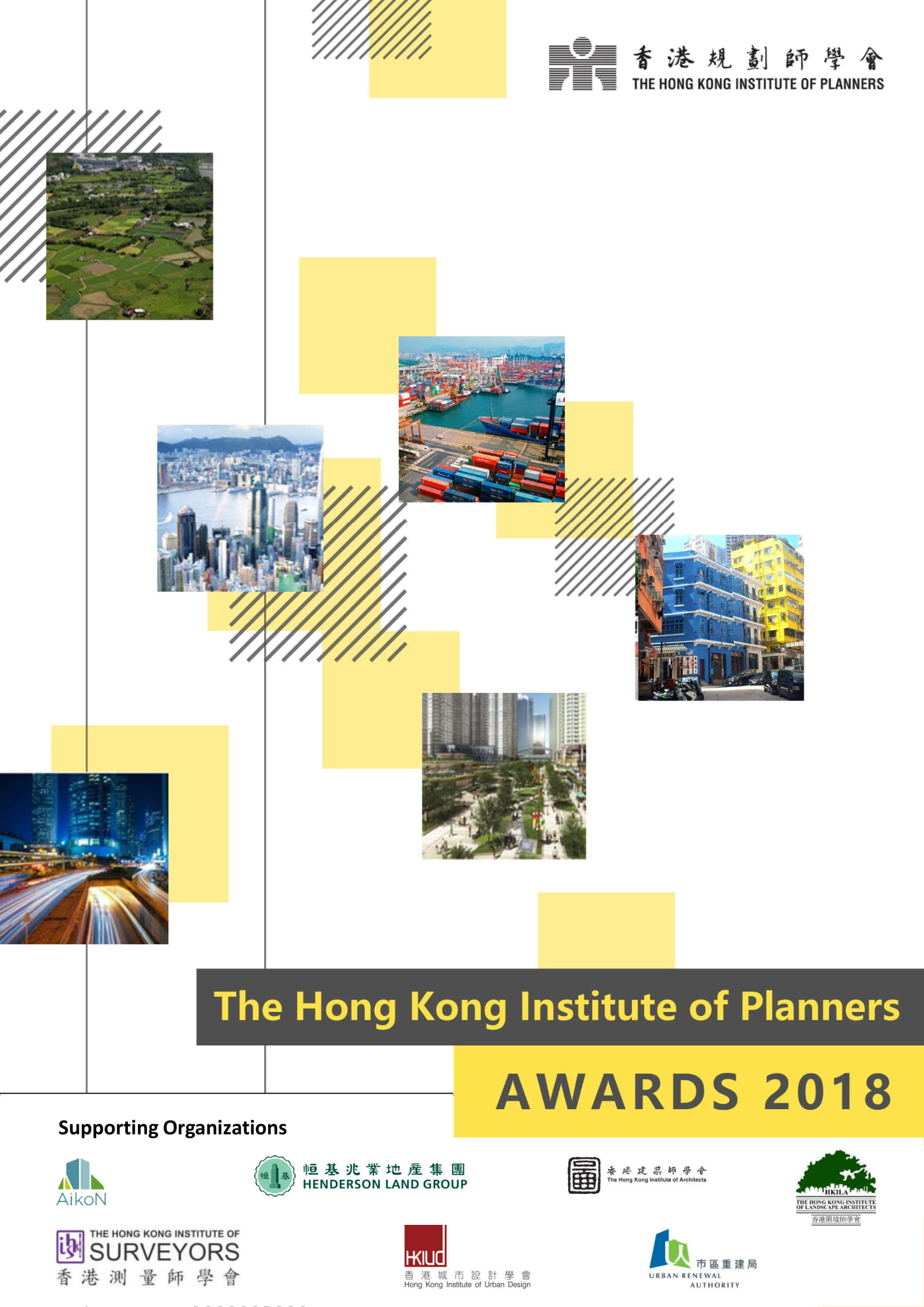 HKIP Awards 2018-Pamphlet-1.jpg