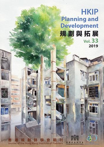 HKIP Journal Volume 33 (2019) (PDF file)