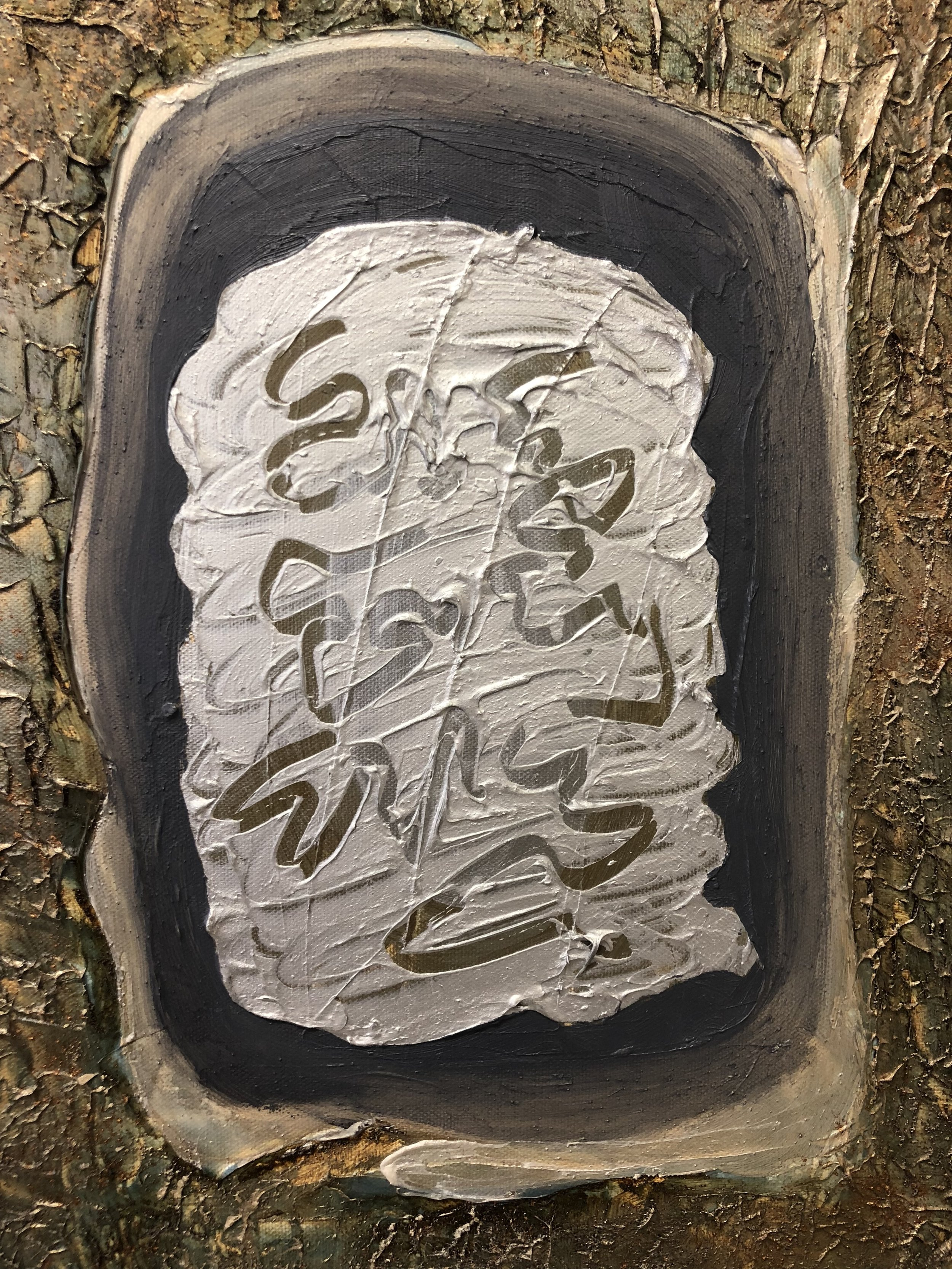 Messages in the Bark of Trees, 4.jpg