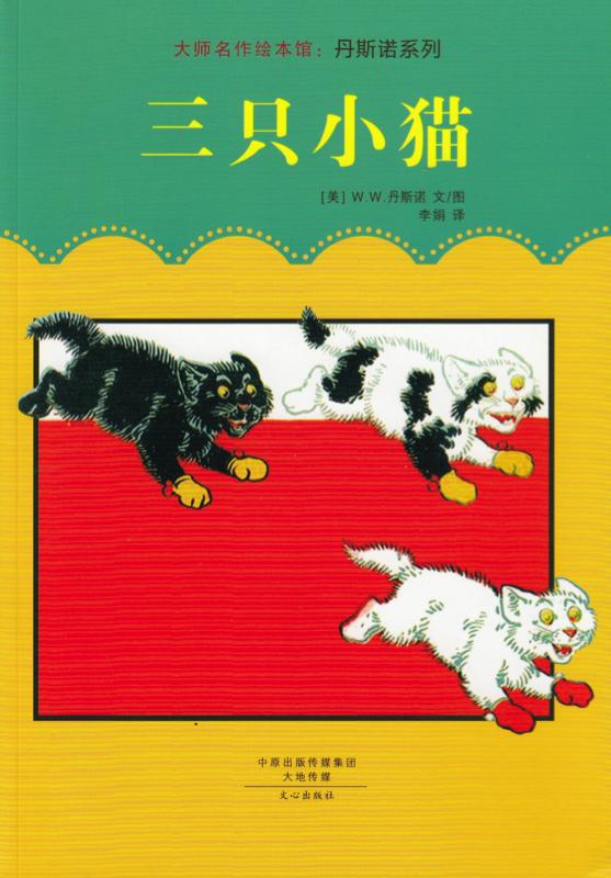 三只小猫.jpg