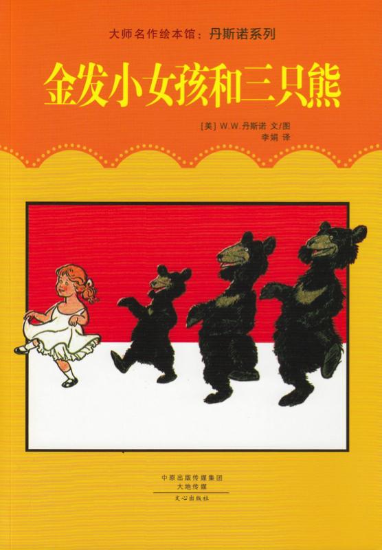 金发小女孩和三只熊.jpg