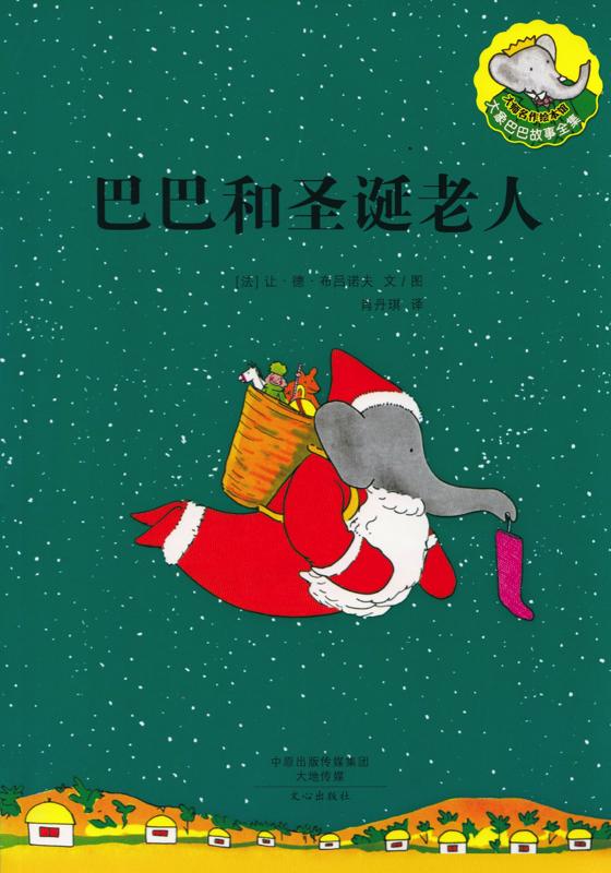 巴巴和圣诞老人.jpg