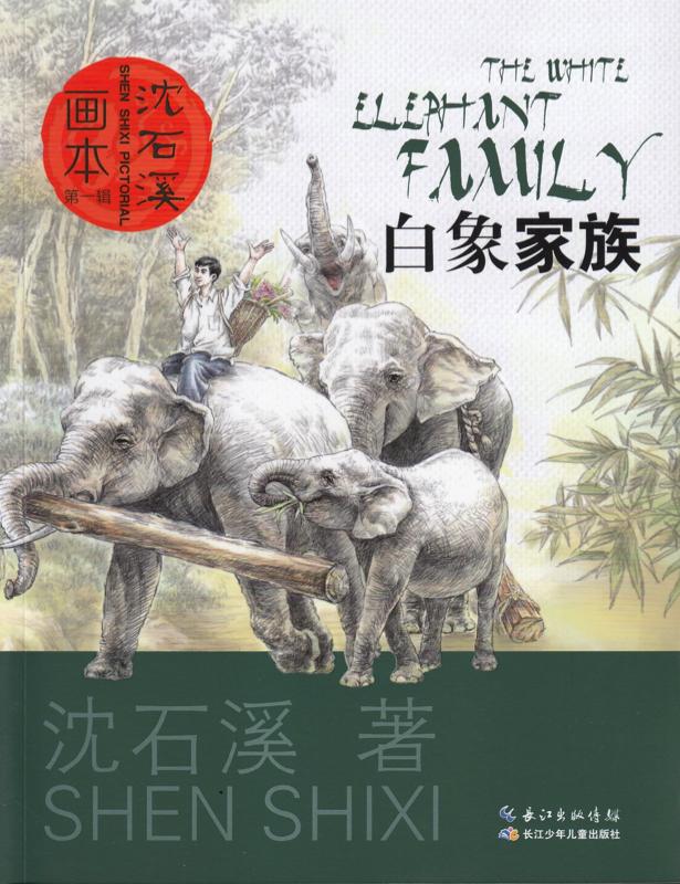 白象家族.jpg