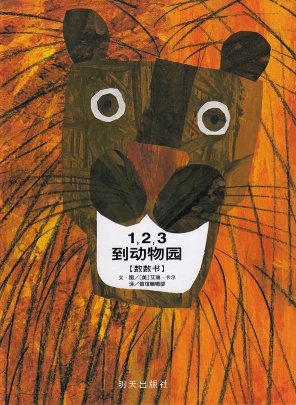 123 到动物园.jpg