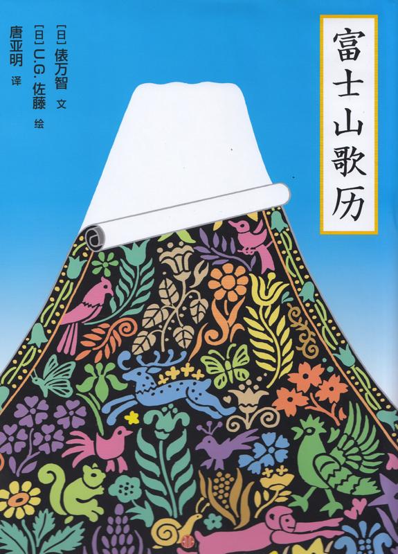 富士山歌历.jpg