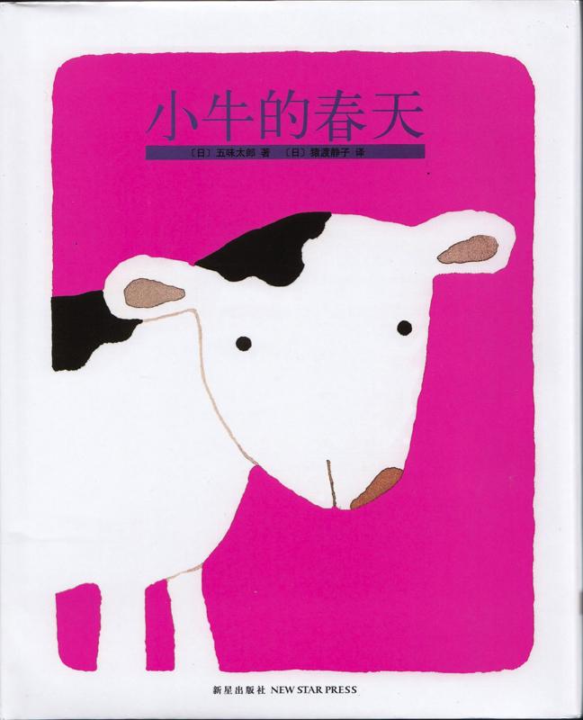 小牛的春天.jpg