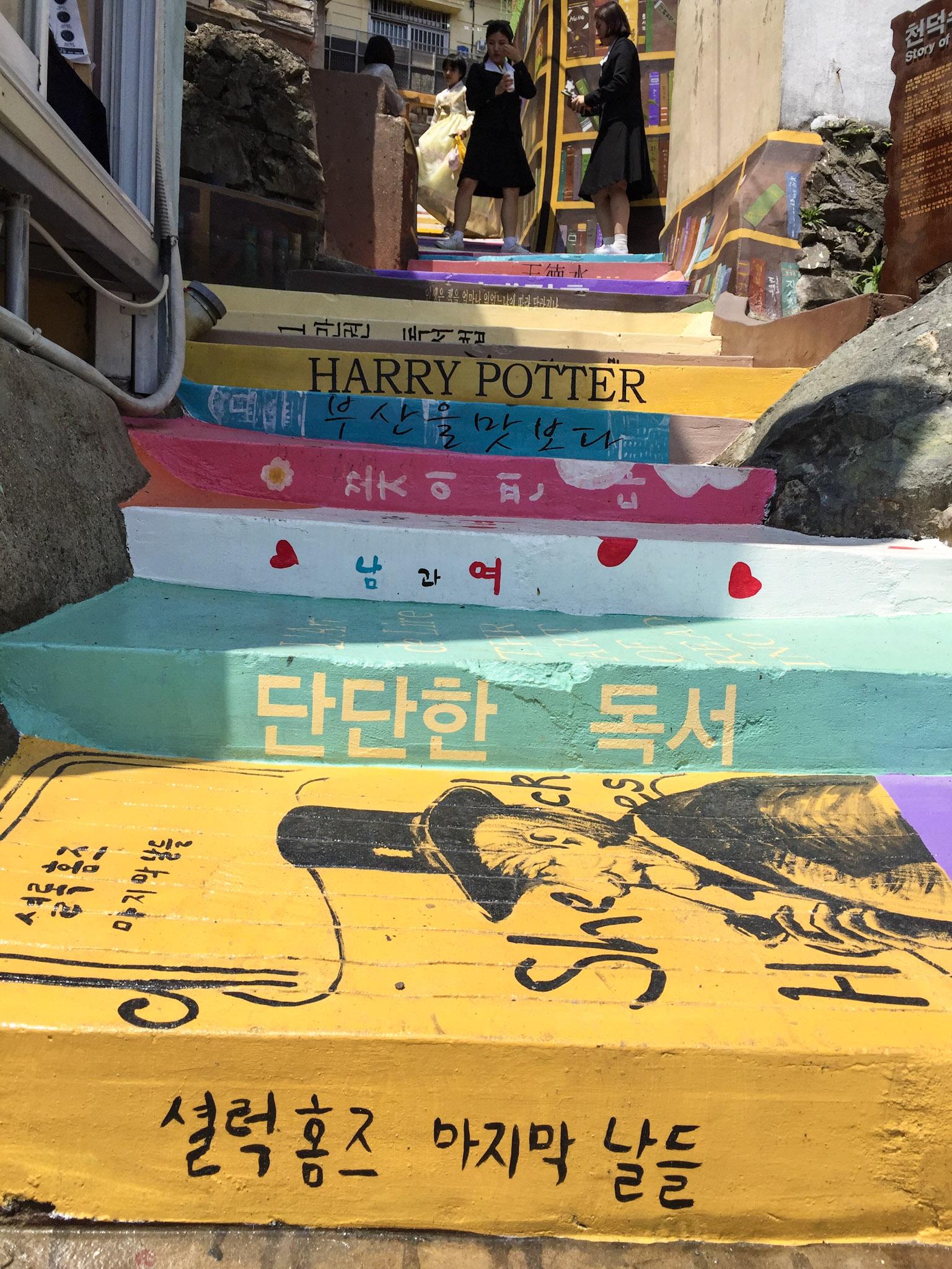 gamcheon_culture_village_steps