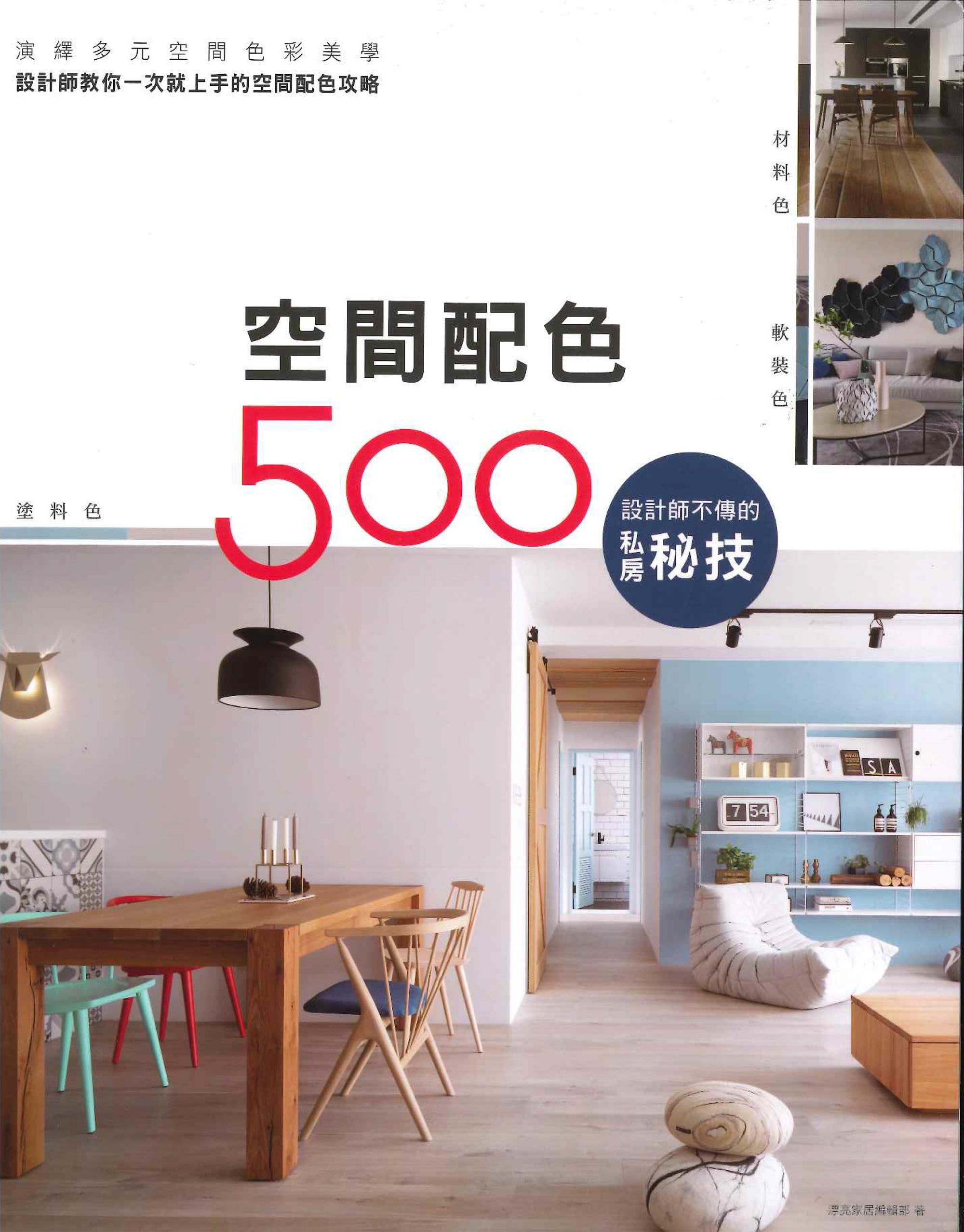 空間配色500封面.jpg