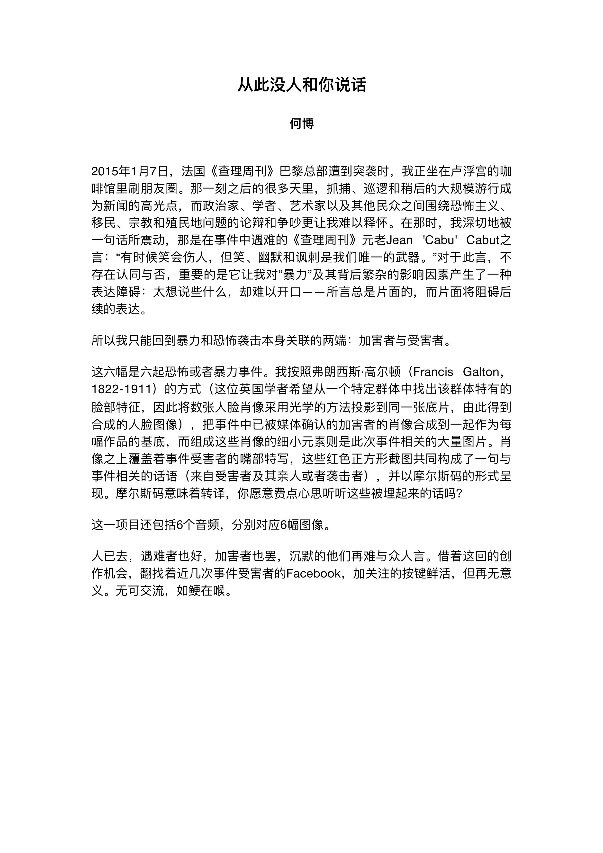 (4)《从此没人和你说话》阐述中英文完整版.jpg