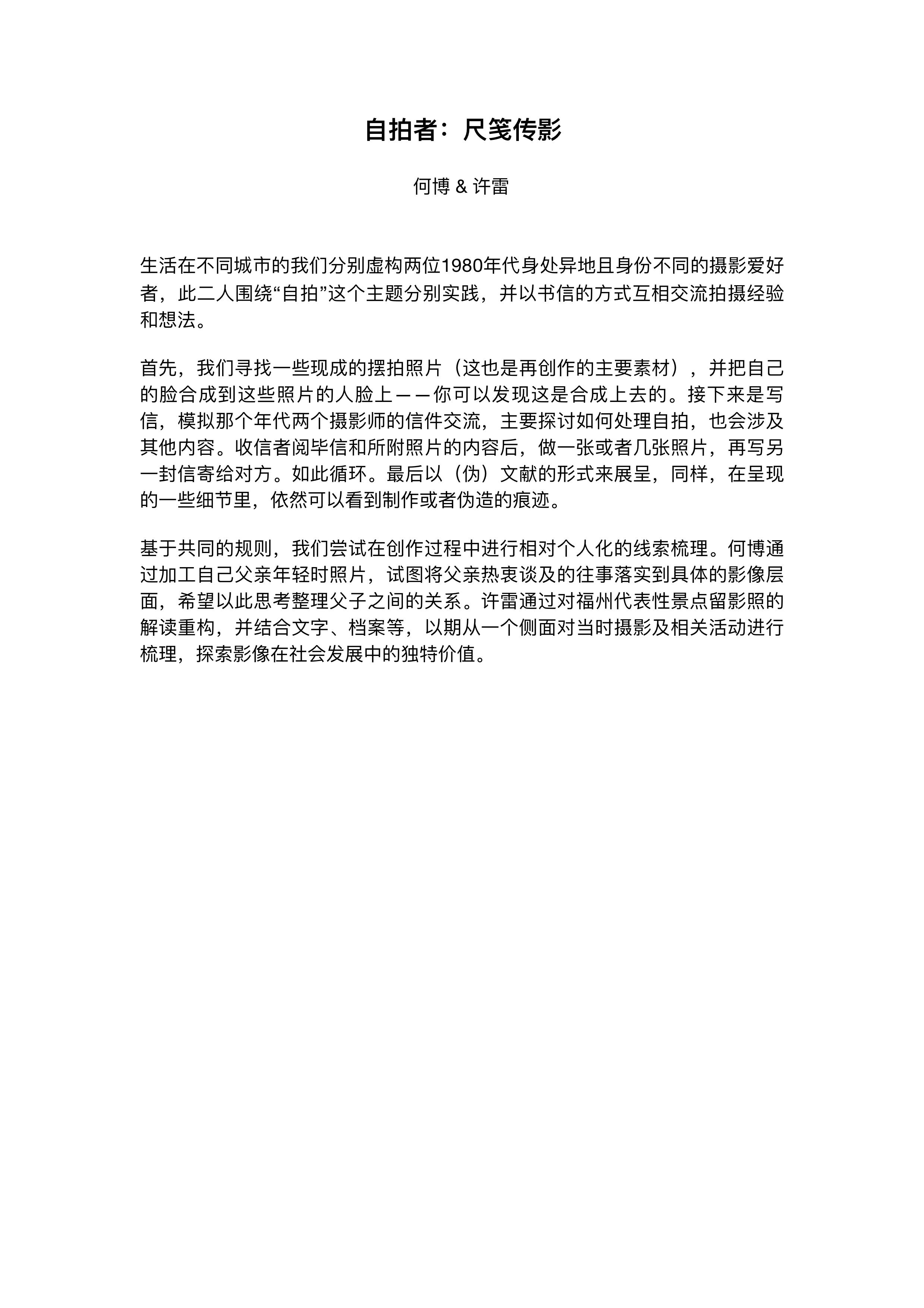 《自拍者:尺笺传影》阐述中英文版及作者简介(何博 许雷)1.jpg