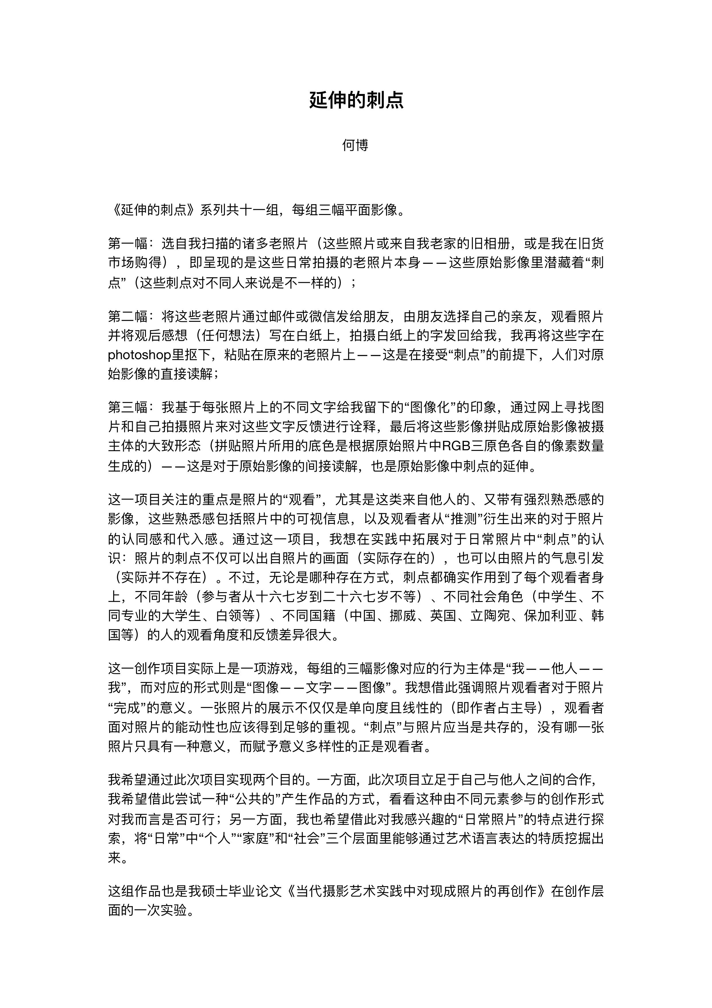 《延伸的刺点》阐述中英文完整版1.jpg