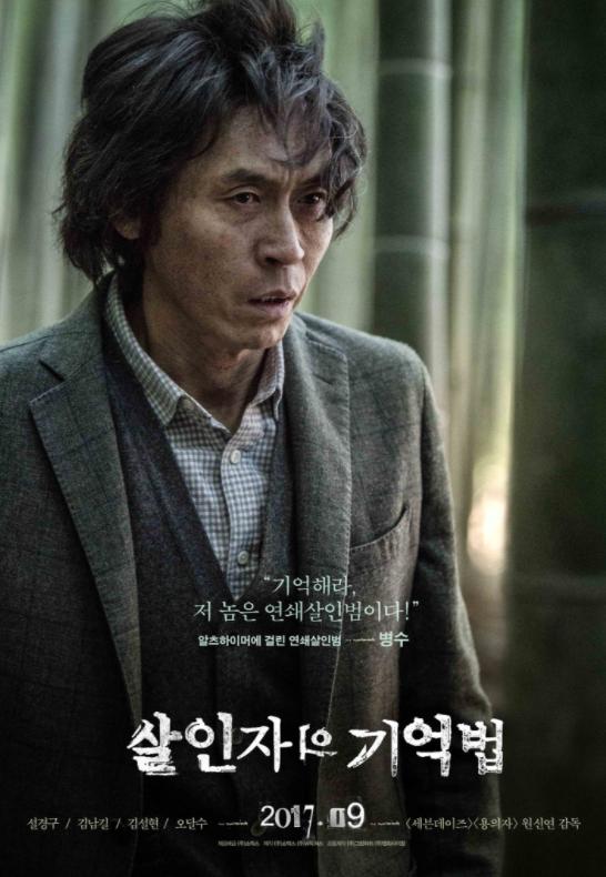 amaris_woo_memoir_of_a_murderer_korean_revenge_film