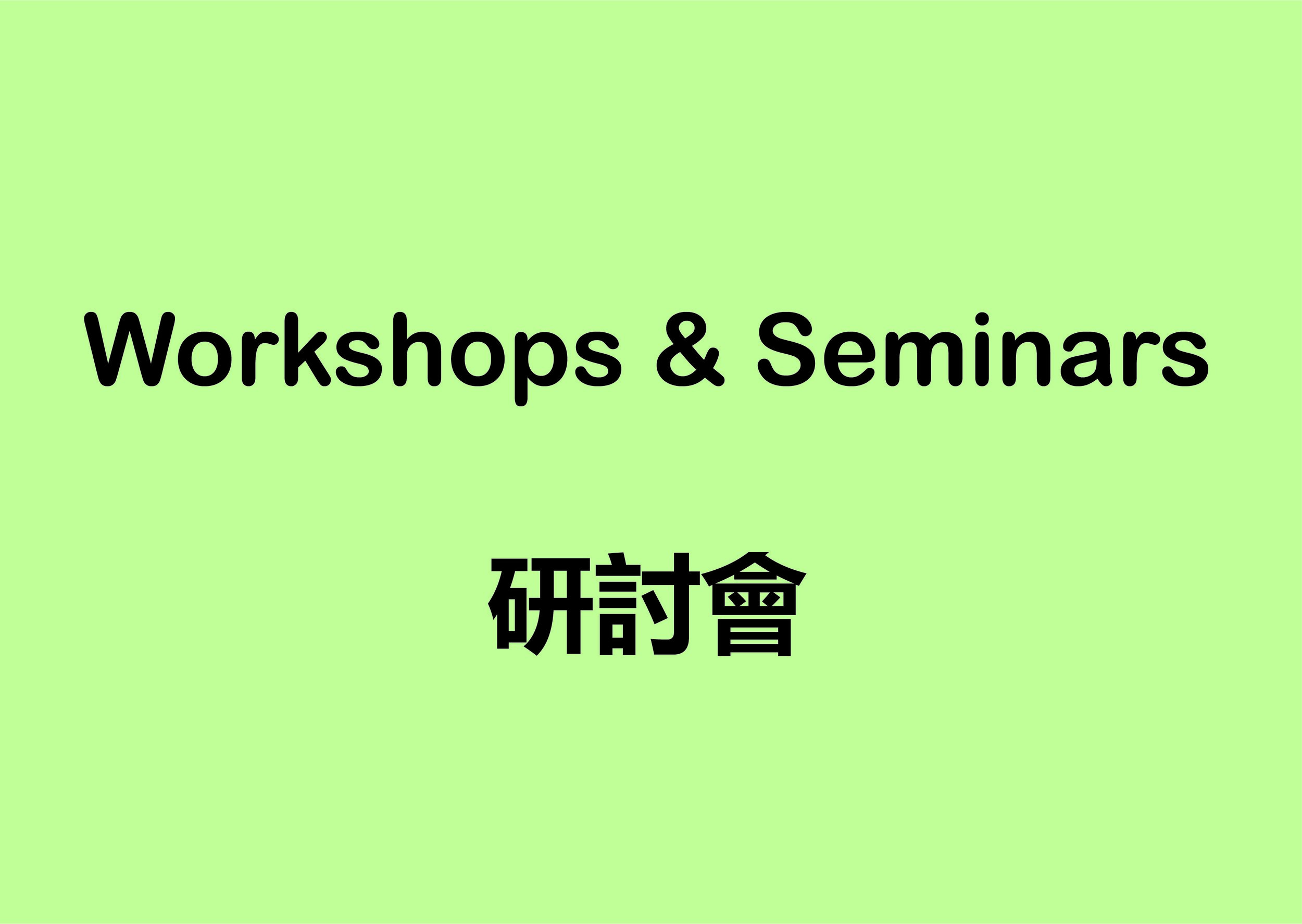 Click to view Nutrition Workshop and Seminar Schedule.