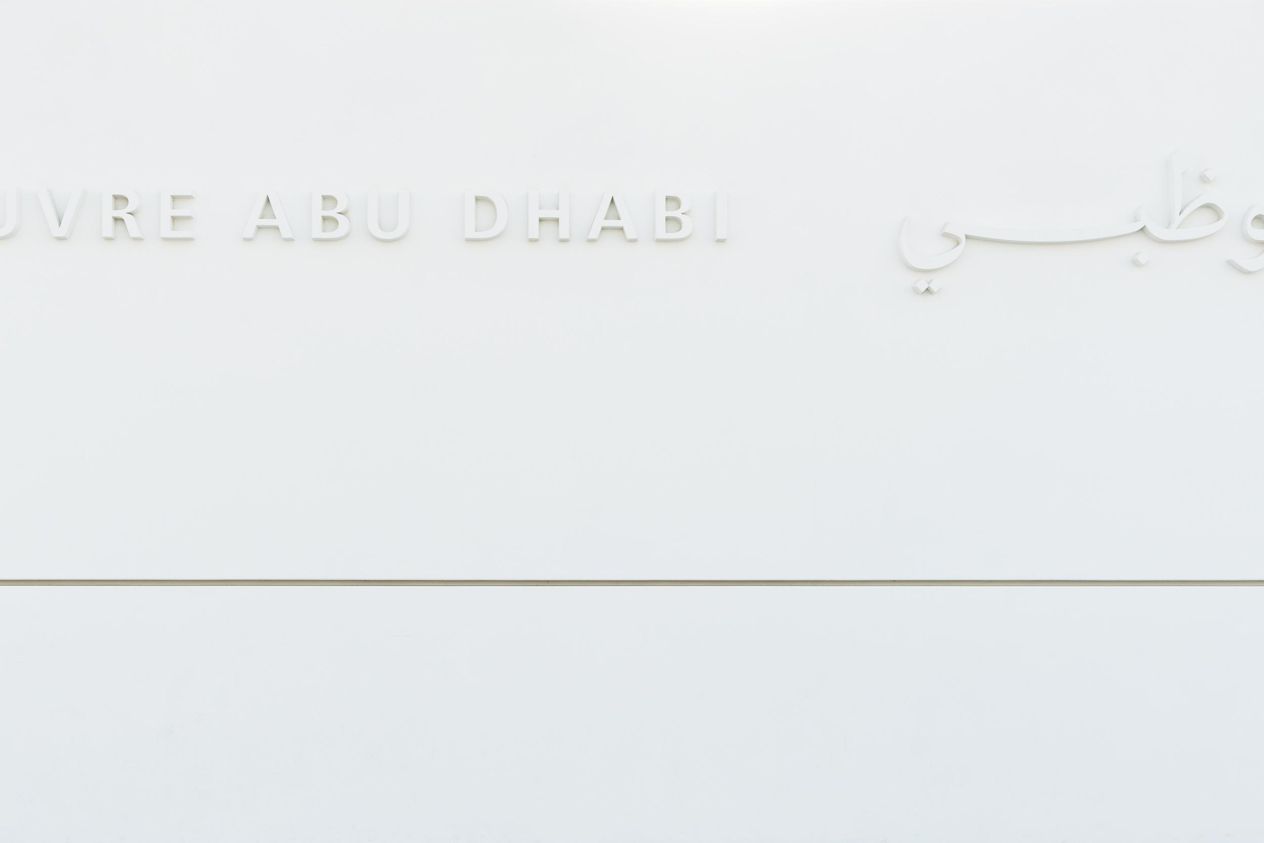 the_getaway_edit_abu_dhabi_louvre_museum-4.jpg