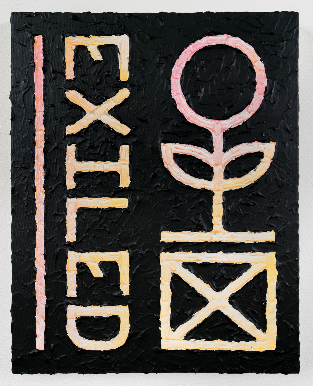 A Farewell Present (Exiled)  Acrylic, enamel, canvas  16 x 20 inches  2017