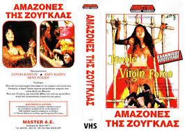 JUNGLE virgin force  (1983)