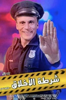 Figure 1: Mohammed Sobhy depicted as a Morality Police in a sarcastic meme