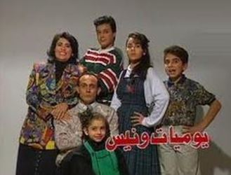 "Figure 2: TV Promo of ""Diary of Wanees"""