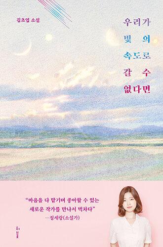 Kim's short story collection.jpg