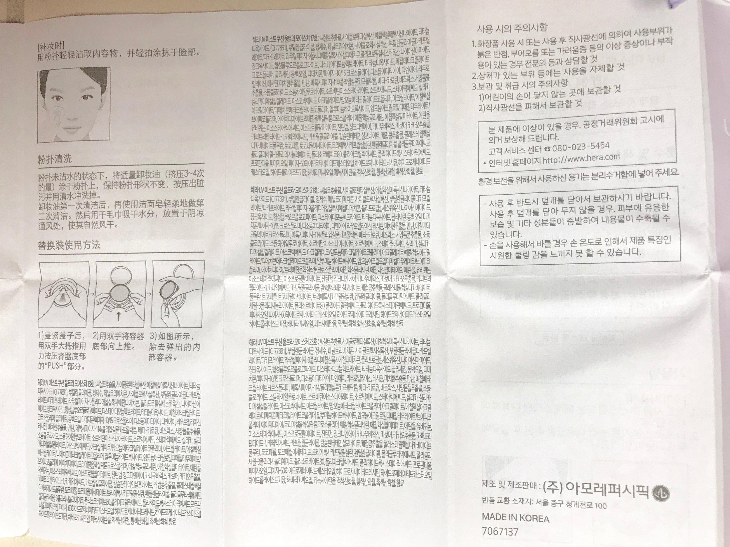 Hera UV Mist Cushion Dry Skin Acne Skin Review_IMG_9321.jpg