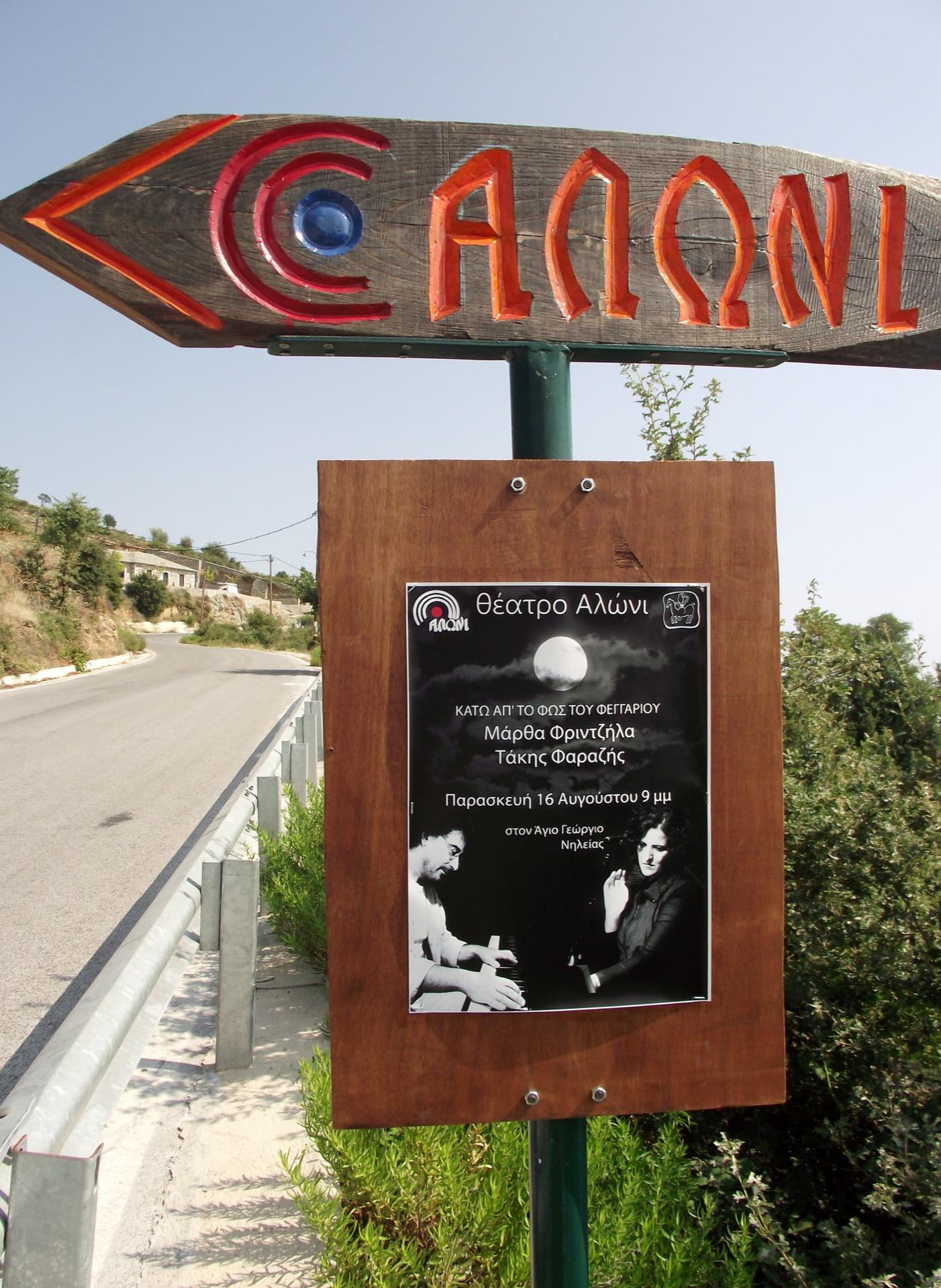 Aloni festival 2013 150.JPG