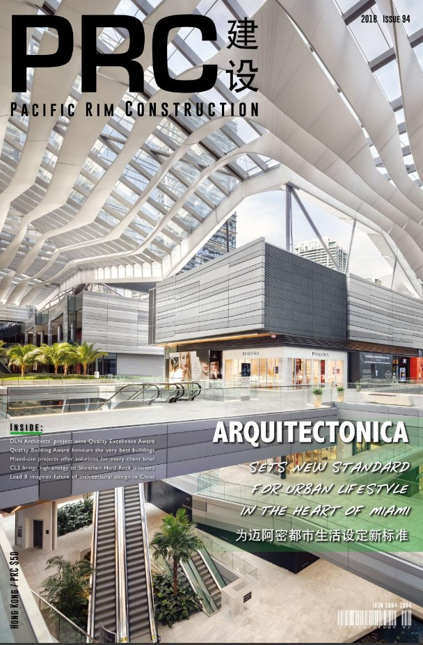 PRC Magazine 2018 Cover.jpg
