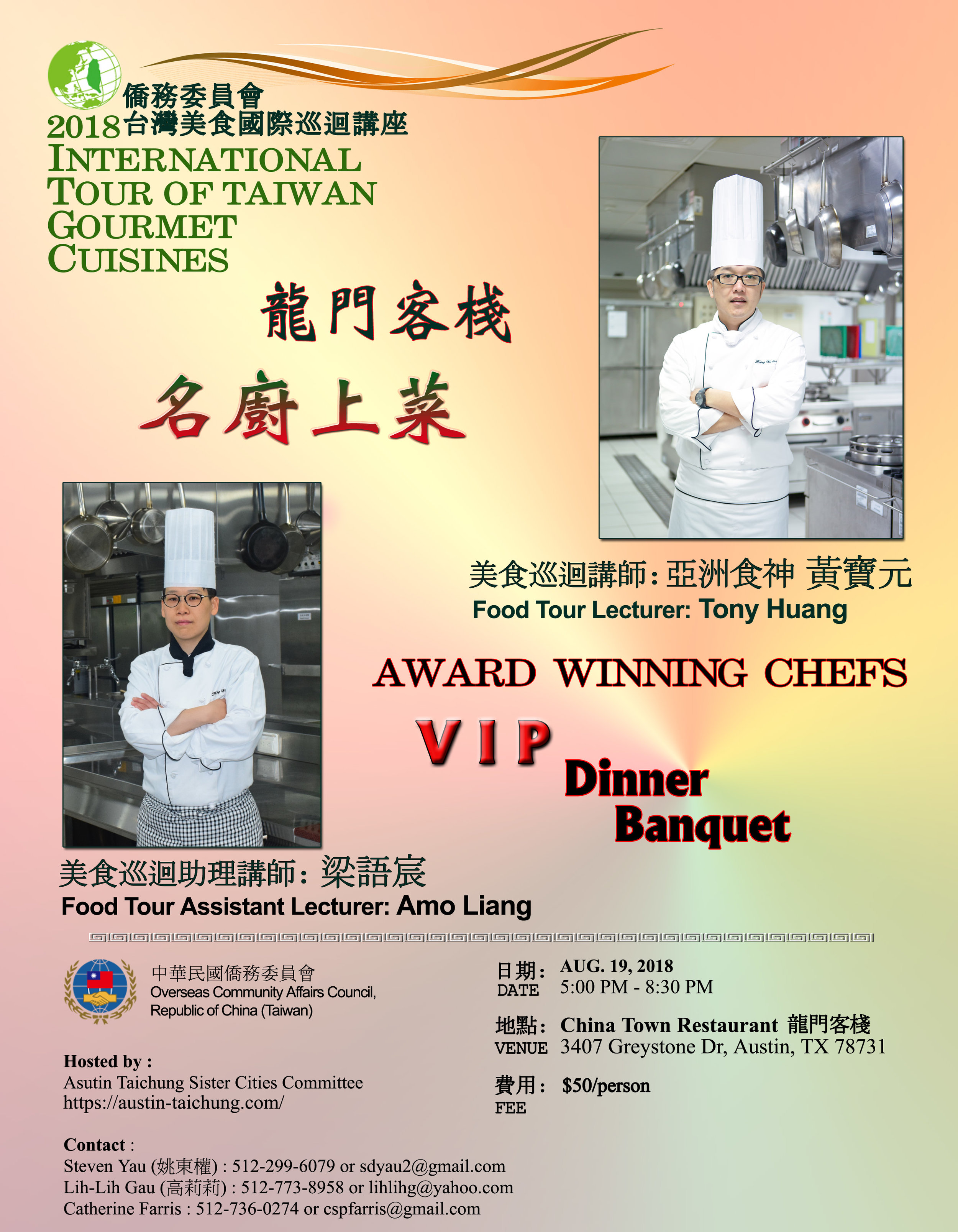 Taiwan Cuisine Show-2018-0819.jpg