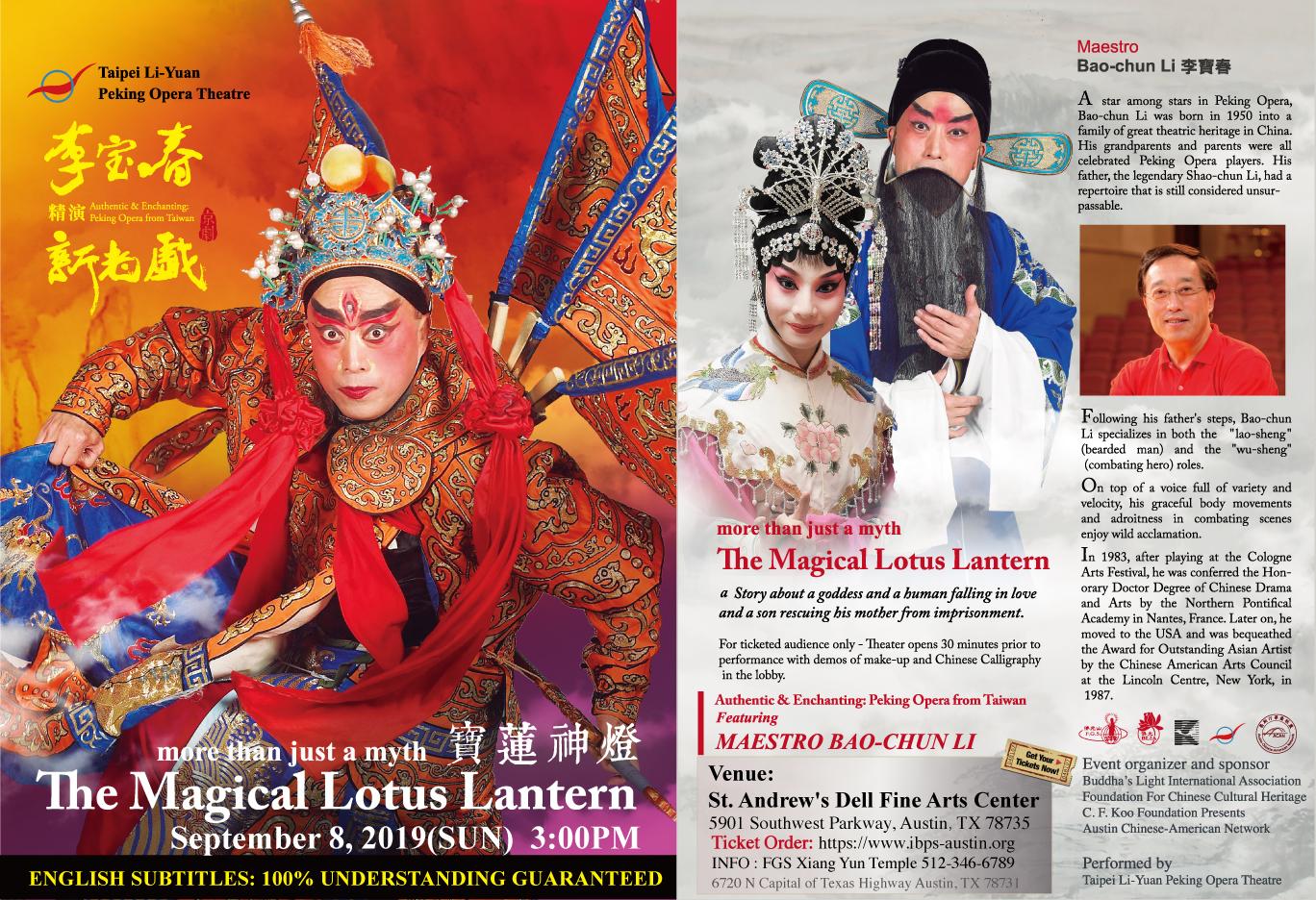 20190908lotus Peking Opera 1.jpg
