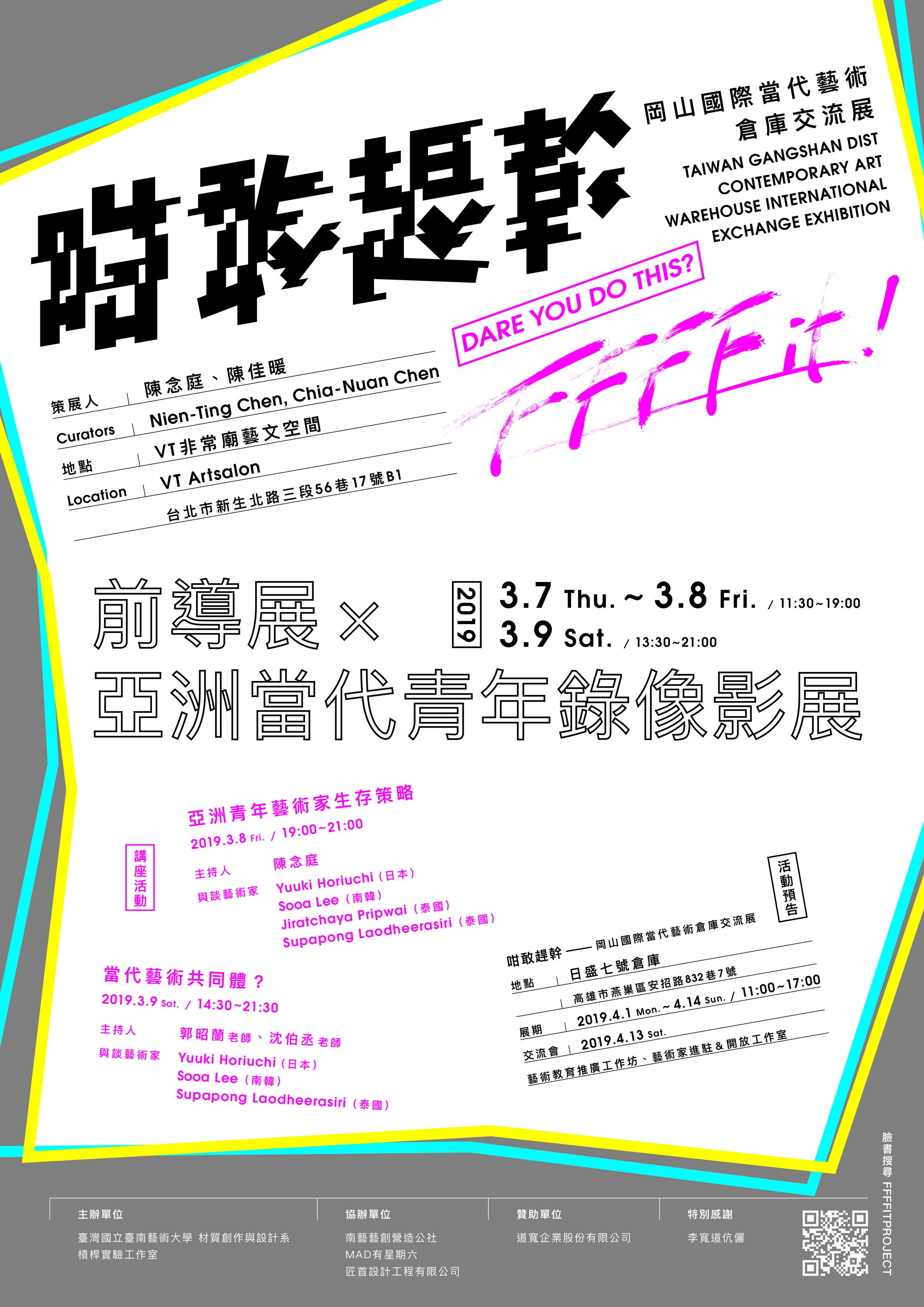 FFFF_A3-2.jpg