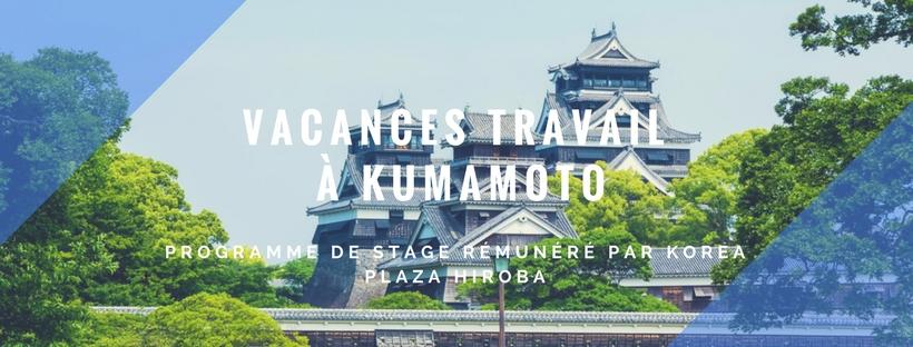 사본 -STage à Kumamoto.jpg