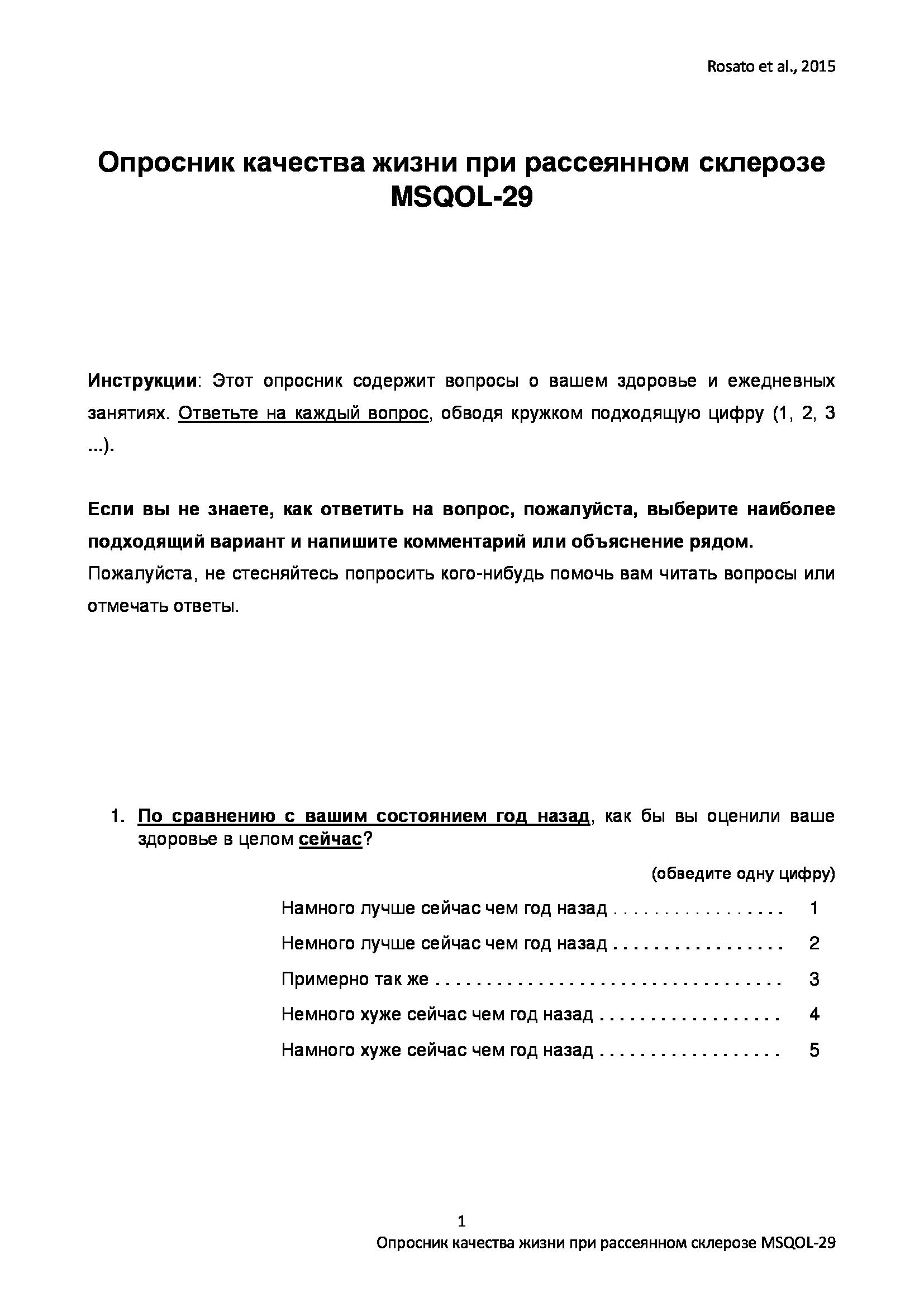 Опросник качества жизни при рассеянном склерозе MSQOL-29 страница 1