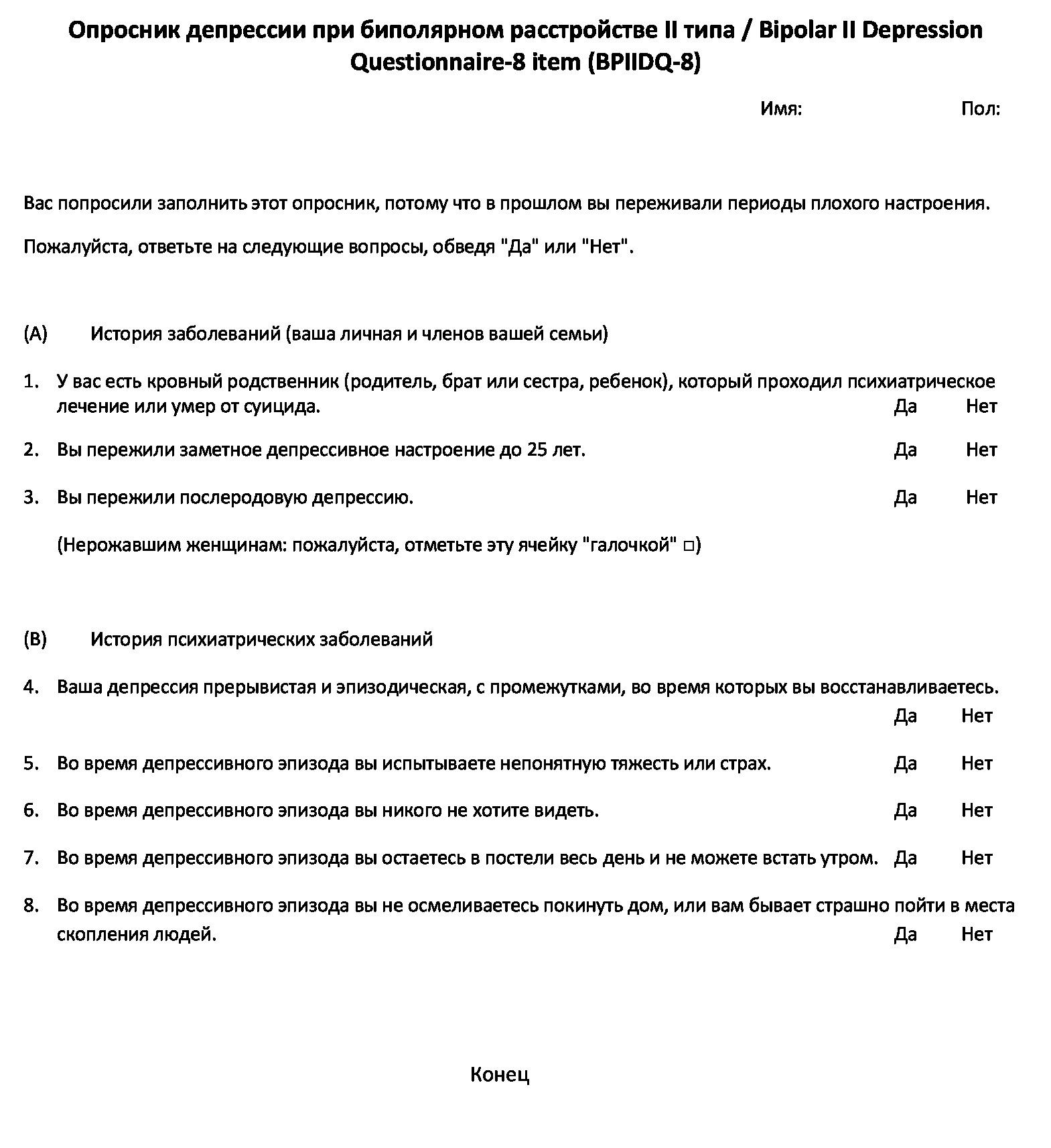 Опросник депрессии при биполярном расстройстве II типа Bipolar II Depression Questionnaire-8 item BPIIDQ-8