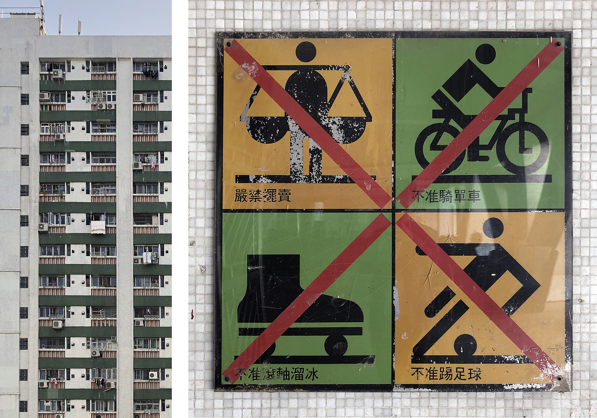 Untouched signage within the Lok Fu Public Housing Estate built in 1980s. The style of the signage matches with the architectural language of the building towers.
