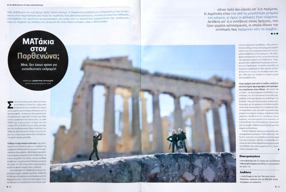 Epsilon magazine  (Eleftherotypia) 18th July 2010