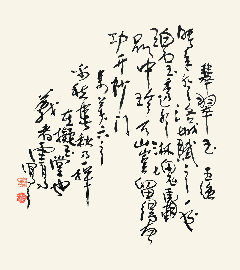 Emerald Jade, H.H. Dorje Chang Buddha III, ink on paper.
